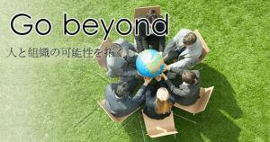 Go beyond 人と組織の可能性を拓く