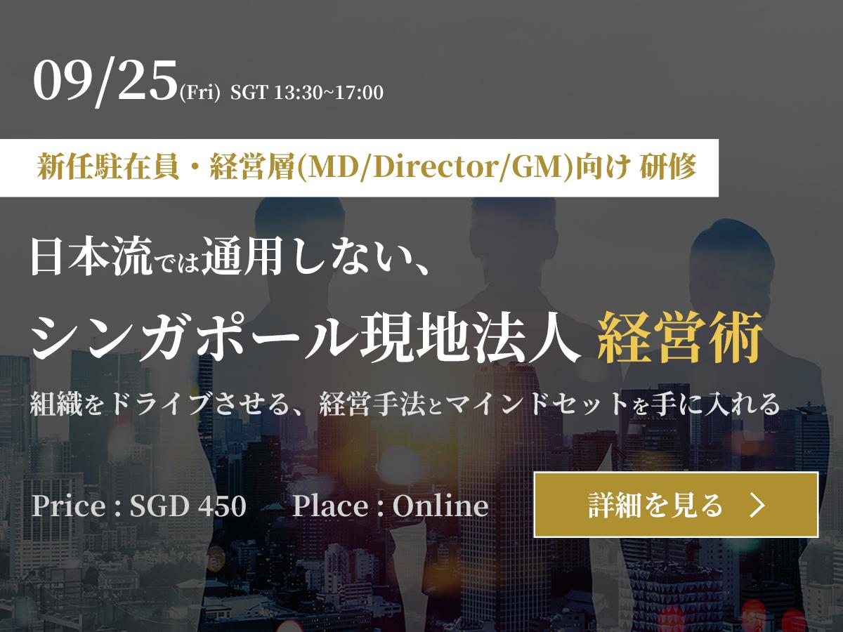 新任駐在員・経営層(MD / Director / GM)向け 研修